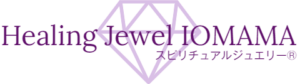 極上の癒しであなたを包み込むスピリチュアルジュエリー®【Healing Jewel いおまま】